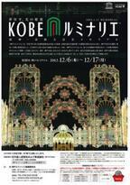兵庫県の「神戸ルミナリエ」に「ボーカロイド」18キャラクターが登場!