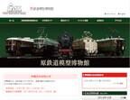 神奈川県横浜市・原鉄道模型博物館で「横浜1DAYきっぷ」キャンペーン実施