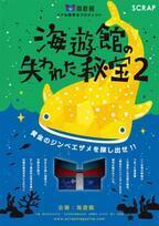 大阪府・海遊館で「謎解きプロジェクト海遊館の失われた秘宝2」開催