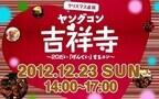 東京都・吉祥寺で20代限定の街コン「ヤングコン」! クリスマス直前開催