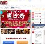 東京都・恵比寿で20代限定の街コン「ヤングコン恵比寿」開催
