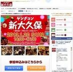 東京都・新大久保で20代限定の街コン「ヤングコン新大久保」開催