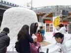 東京都・有楽町に約20トンの巨大かまくら登場!-「秋田の雪まつりin有楽町」