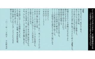 東京都・六本木で「六本木アートナイト2013」開催!