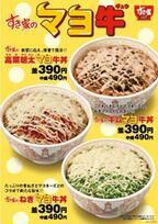 すき家、牛丼にマヨネーズを合わせた「キムマヨ牛丼」など、マヨ牛3品販売