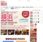 神奈川県横浜市で男女300人の街コン! 「江戸コンin横浜」開催