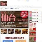 宮城県・仙台市で男女300人の街コン「江戸コンin仙台」開催