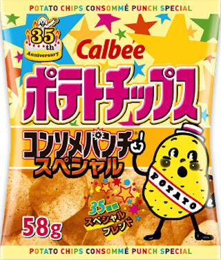 カルビー、35種類の香辛料を使用した「コンソメパンチスペシャル」発売