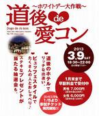 愛媛県松山市の道後温泉で、3/9に男女1,000人が集まる「道後 de 愛コン」