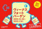 東京都・お台場「ヴィーナスフォート」他4施設が「オダイバーゲン」開催