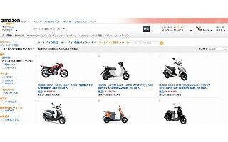 amazon.co.jp、12/7から新車のバイクと業務用調理用品の取り扱いを開始