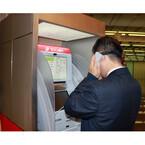 """セブン銀行ATMの視覚障害者向け""""音声ガイダンス""""体験! 1回利用で100円寄付!"""