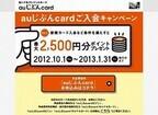 じぶん銀行「auじぶんcard」会員数100万人突破! 新規入会キャンペーン実施