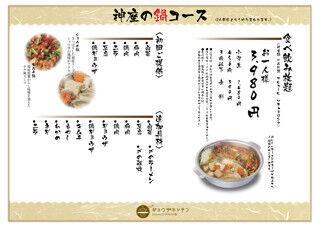 東京都恵比寿の餃子BARで、店内全品の食べ飲み放題開始