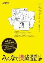 福岡県福岡市が飲酒運転撲滅のため、芸人・鉄拳による漫画CMを制作