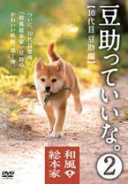 和風総本家のマスコット犬「豆助」のDVD第2弾発売!
