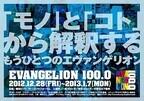 東京都渋谷・大阪府梅田に「EVANGELOIN100.0」巡回! 限定商品販売も