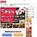 東京都・神楽坂で街コン「江戸コンin神楽坂」開催! 女性は団体割引も