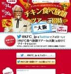 ケンタッキーの食べ放題が当たるチャンス!「チキン食べ放題ツアーご招待in大阪」開催