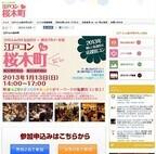 神奈川県横浜市で街コンの人気シリーズ「江戸コンin桜木町」開催