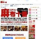 東京都・麻布十番で街コンの人気シリーズ「江戸コンin麻布十番」開催