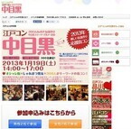東京都・中目黒で街コンの人気シリーズ「江戸コンin中目黒」開催