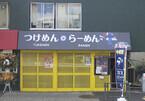 東京都・高田馬場に野菜スープで割るつけ麺店「東京Mods」オープン