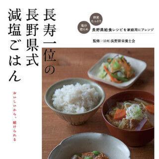 長寿No.1の秘密がわかる! レシピ集『長寿一位の長野県式減塩ごはん』発売
