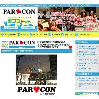 千葉県・千葉PARCO内の全飲食店が参加! PARCOと街コンのコラボイベント