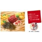 日清食品、年の初めを華やかに彩る「日清のどん兵衛 年明けうどん」発売