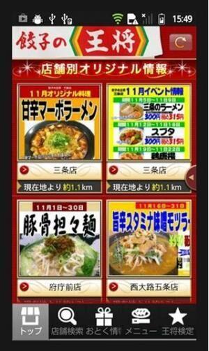 餃子の王将の公式スマホアプリ、店舗ごとのメニューやイベント検索が可能に