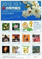 埼玉県に新しく誕生した白岡市のオリジナルフレーム切手が追加販売!