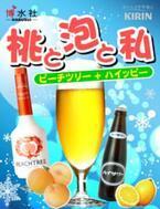 ハイサワー×キリンで東京都蒲田を町おこし。「桃と泡と私」限定発売