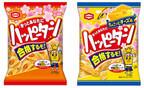 亀田製菓が、受験生応援企画「合格するぞ! ハッピーターン」ほか発売