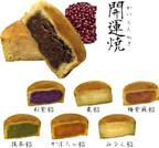 東京都・アトレ品川内「饅丸堂」が、風水カラーの饅頭「開運焼」を発売