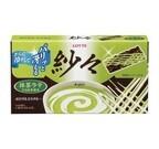 ロッテのチョコレート「紗々」の新フレーバー「抹茶ラテ」登場!