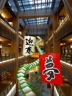 東京ミッドタウン、巳と凧がテーマの正月展示やアートパフォーマンスを実施