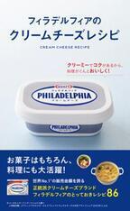 森永乳業、料理レシピ本「フィラデルフィアのクリームチーズレシピ」を発売