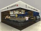 大阪府に日本初となる大学直営の養殖魚専門店「近畿大学水産研究所」
