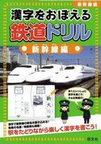 旺文社、新幹線の駅名をたどって楽しく学習「漢字をおぼえる鉄道ドリル」
