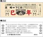 群馬県の上信電鉄から初詣などに便利なワンコイン全線フリー乗車券発売!