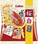 カルビー、桜えびと白えびを使用した「桜白(おうはく)かっぱえびせん」発売