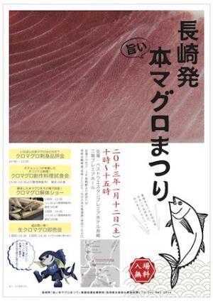 長崎県長崎市で、養殖クロマグロを味わう「旨い本マグロまつり」を開催