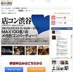 クリスマスイブに開催! 東京都・渋谷区でメガ合コンパーティー「店コン渋谷」