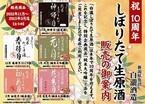 養老乃瀧、蔵元でしか飲めない生原酒「春待月 にごり酒」数量限定販売