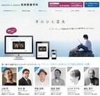 京都府・京都造形芸術大学が、ネットだけで卒業できる芸術教養学科を新設!