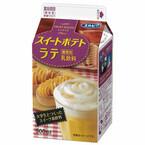 エルビーからデザート飲料「スイートポテトラテ」が新発売!