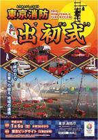 東京都・東京ビッグサイトで、新春恒例の東京消防出初式を開催