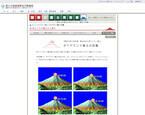 富士山の頂上に太陽が重なる「ダイヤモンド富士」が見られる地点を紹介