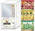 名鉄産業、名鉄名古屋駅ホームに新鮮カットフルーツの自動販売機を設置